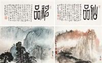 云山幽居 (二帧) (2 works; various sizes) by song wenzhi