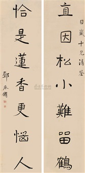 calligraphy (pair) by deng chengxiu