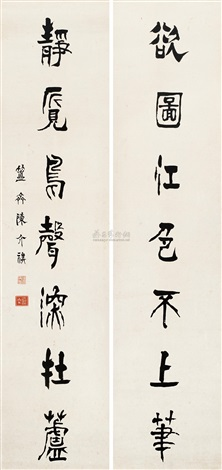 行书七言联 calligraphy couplet by chen jieqi