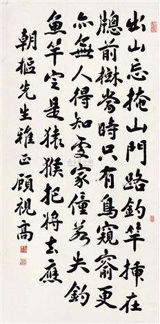 行书 calligraphy by gu shigao