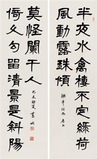 书法联句 立轴 纸本 by xiao xian