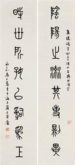 篆书 by ma gongyu