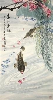 春江鱼肥 by wu qingxia