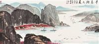 千岛湖之夏 镜片 设色纸本 ( landscape) by lin ximing
