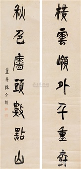 篆书七言联 对联 (calligraphy in seal script) (couplet) by chen jieqi