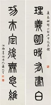 篆书对联 (couplet) by xiao tui'an