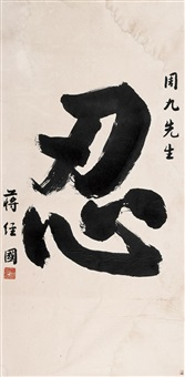 untitled by jiang jingguo