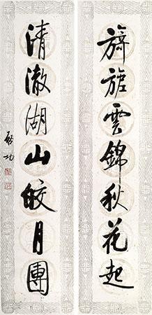 对联 couplet by qi gong