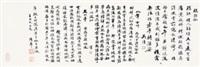 行书 镜框 纸本 by wu hufan