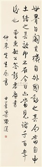calligraphy by liang suming