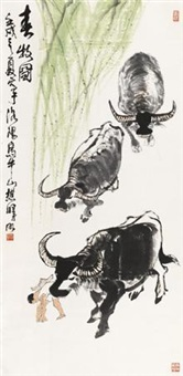 春牧图 by lin ximing