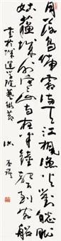 书法 by hong pimo