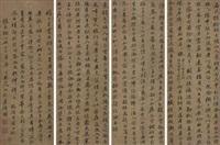 书法 (in 4 parts) by li jian