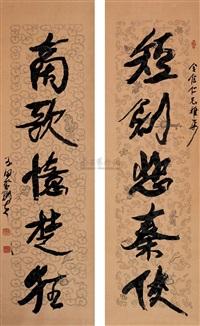 calligraphy (pair) by li tiefu