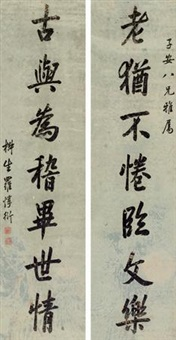 行书七言联 (couplet) by luo chunyan