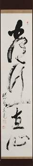 calligraphy by daiki tachibana