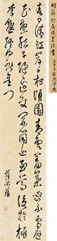 行书五言诗 (+ title label) by xue suoyun