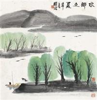 水乡之夏 by lin ximing