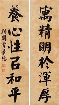 楷书六言联 对联 (couplet) by jia jingde