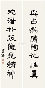 隶书八言联 (calligraphy) (couplet) by cao rong