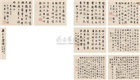 calligraphy in running script (album w/12 works) by liang shizheng