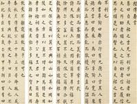 calligraphy in regular script (set of 12) by jiang heng