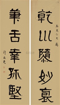 隶书五言联 (calligraphy) (couplet) by xu chengyao