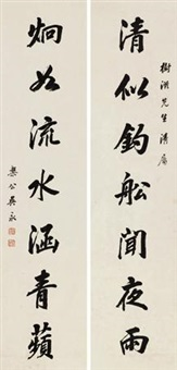 对联 (couplet) by wu yong