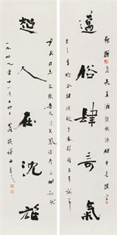 书法对联 (couplet) by luo shuzhong