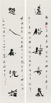 书法对联 (couplet) by luo shuzhong