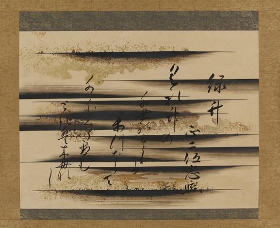 poem by konoe tadahiro