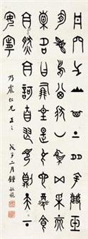书法 by zhong yulong