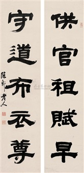 couplet of five character verse in official script by xu weiren