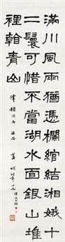 隶书《雨中登岳阳楼望君山》 by xiao xian