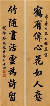 行书八言对联 (calligraphy) (couplet) by cen guangyue