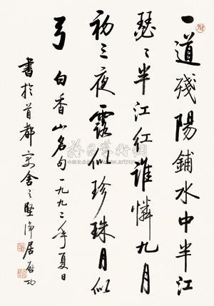 行书白居易诗 by qi gong