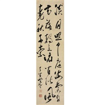草书 五言诗 (five-character poem in cursive script) by dai mangong