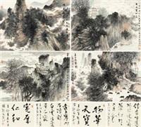 山水 (四幅) (4 works) by zhao mingfu
