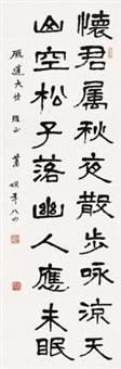 隶书《秋夜寄丘二十二员外》 by xiao xian