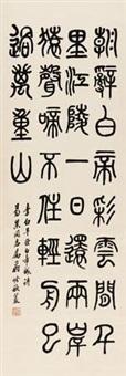 书法 立轴 纸本 by jiang yinqiu
