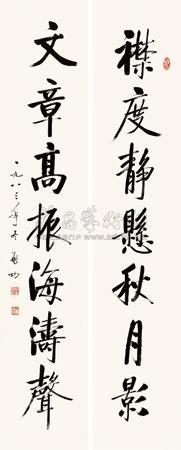 七言对联 couplet by qi gong