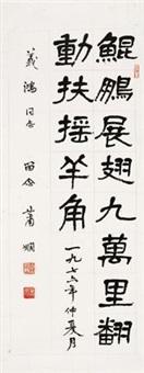 隶书 by xiao xian