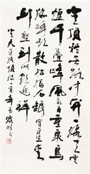 书法 立轴 纸本 by xu yuanshao