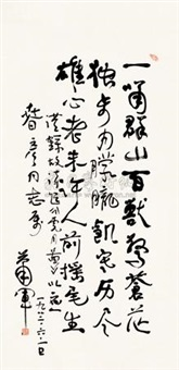 草书 (calligraphy in cursive script) by xiao jun