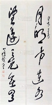 对联 (couplet) by liang hancao