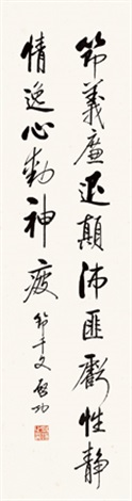 行书节千文 by qi gong