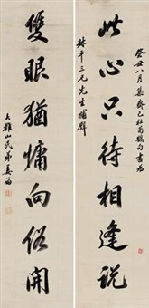 行书对联 (couplet) by jiang jun