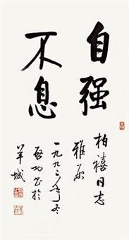 自强不息 by qi gong