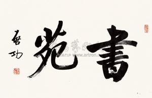 行书书苑 by qi gong