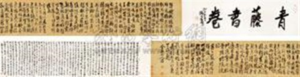 书法 frontispiece by sun dashi colophon by li yan by xu wei
